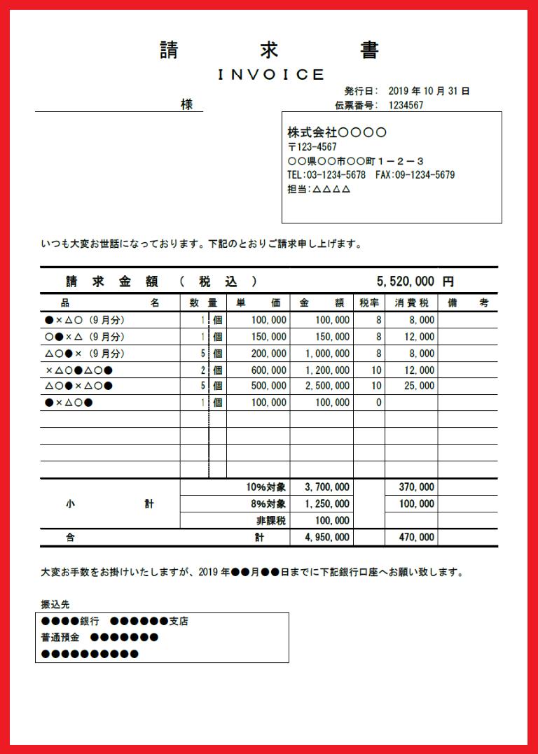 サンプルあり!請求書(軽減税率対応)エクセル