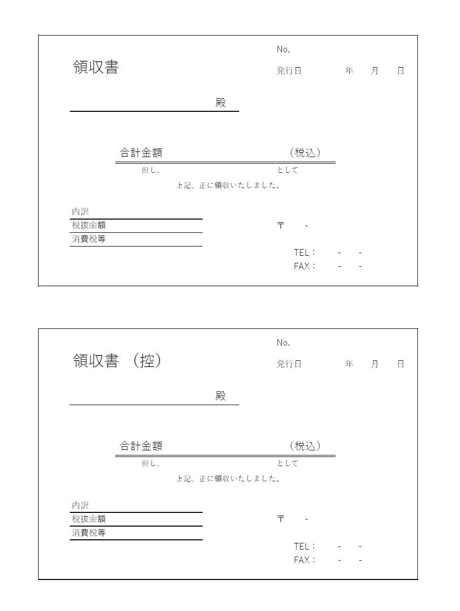 領収書A4サイズ2分割「控え付き」電子印鑑対応