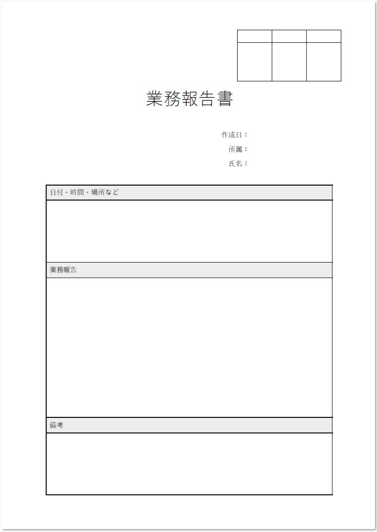 書き方が簡単!社内・社外で使える業務報告書・日報