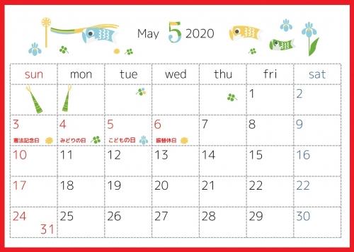 2020年5月横型の「子供の日・鯉のぼり」デザインカレンダー