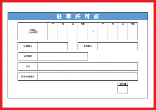 マンションや工事車両などの特定の場所での駐車許可証