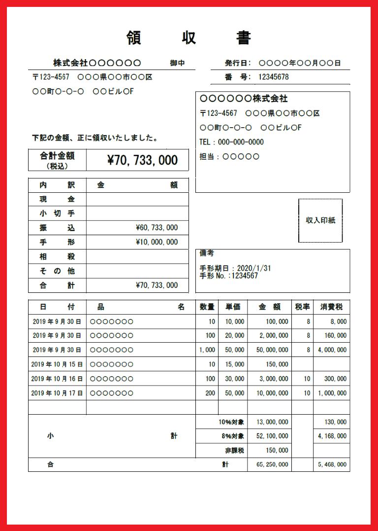 サンプルあり!領収書(軽減税率対応)エクセル