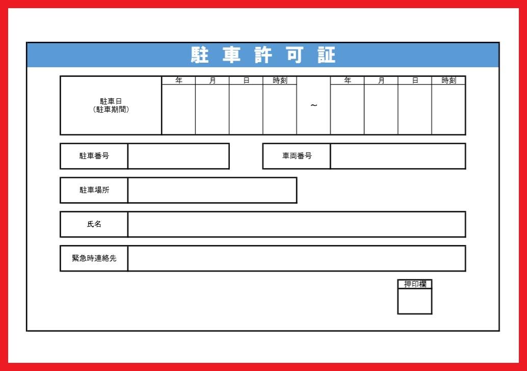 駐車許可証のワード&エクセルのテンプレート