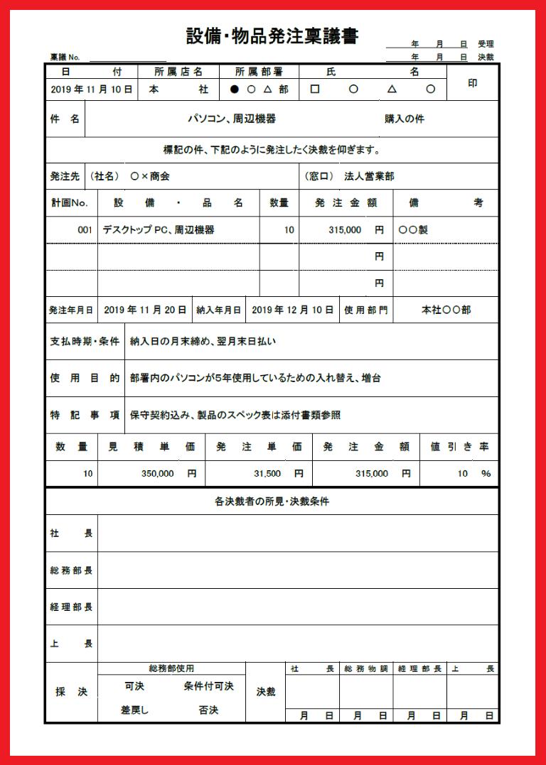 書き方が簡単!例文あり設備・物品購入の稟議書