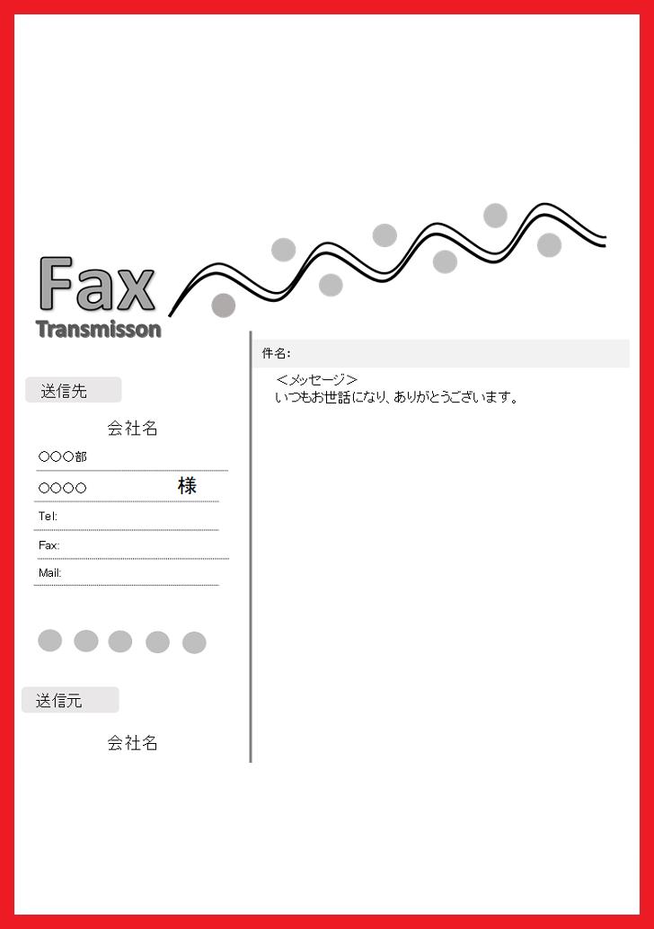 イラスト入りのおしゃれなFAX送付状