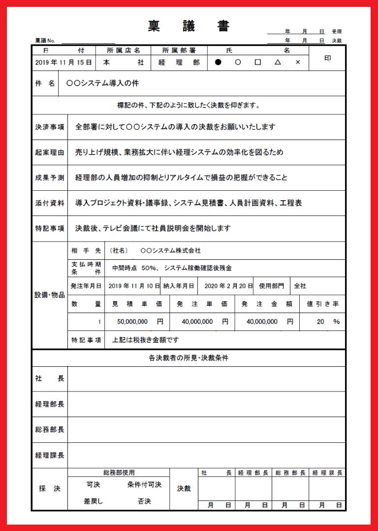様々な用途で利用出来る稟議書「PDF・Excel・Word」