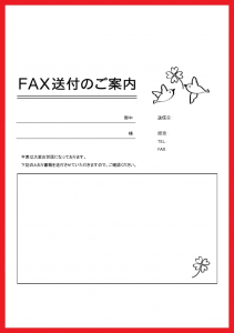小鳥のイラストがデザインのFAX送付状