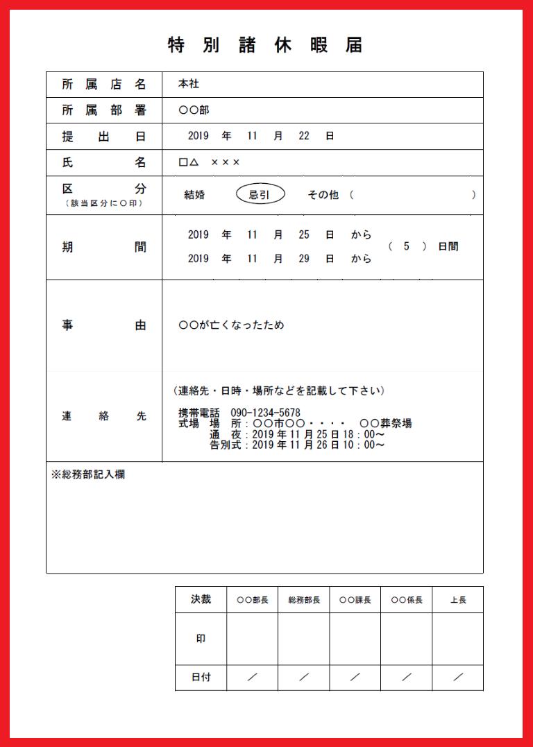特別休暇の届出書・申請書のテンプレート