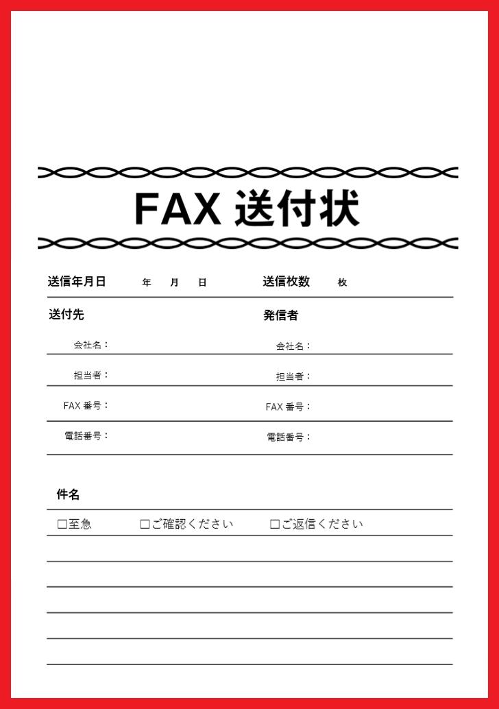 基本項目があるFAX送付状の「word・Excel」