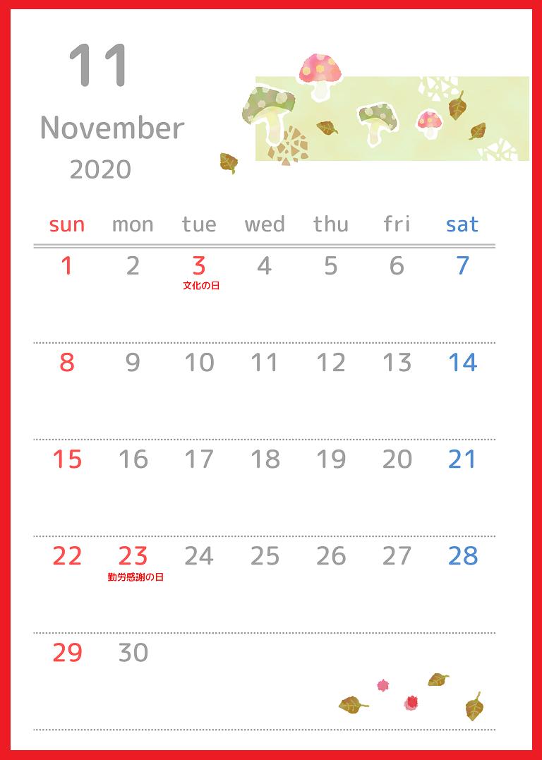 2020年11月縦型の「キノコと落ち葉」イラストのカレンダー