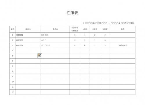 書き方が簡単!見やすいシンプル「横型」の在庫管理表