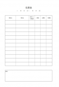 シンプル&モノクロの在庫管理表「エクセル・ワード・PDF」