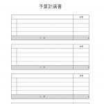 02_予算計画書