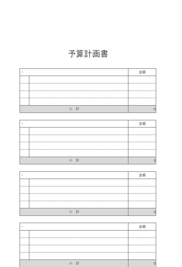 価格・支出・採算を管理し印刷が出来る予算管理表