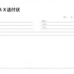 03_FAX送付状