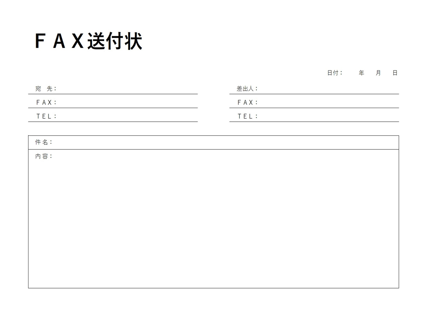 横型のモノクロでデザインが使いやすいFAX送付状