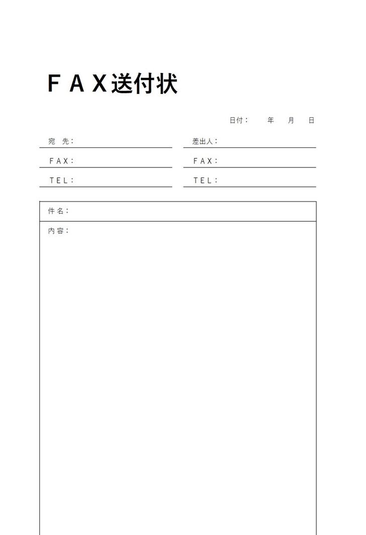 FAX送付状のワード(word)エクセル(Excel)PDF