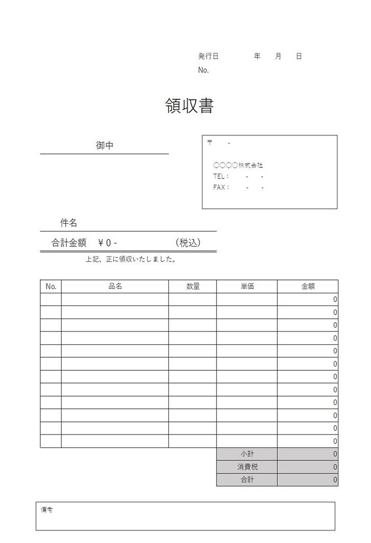 手書き&書き方が簡単なシンプルなA4の領収書
