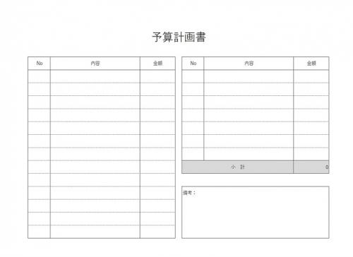 03_予算計画書