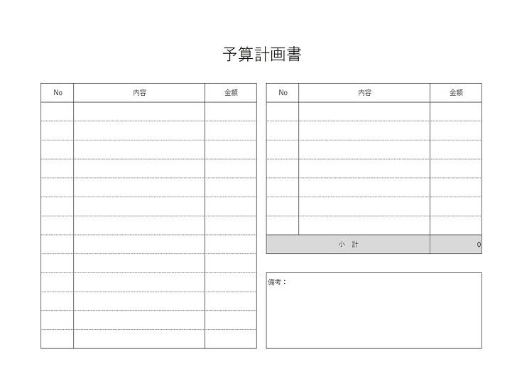 A4サイズ・書き方・使い方が簡単な予算管理や報告・計画書