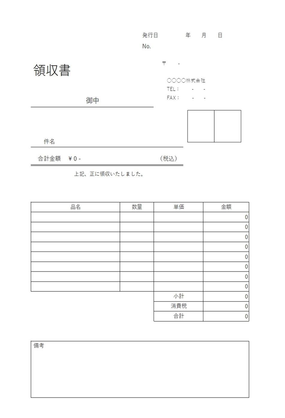 領収書「word・Excel・pdf」の印鑑・捺印欄あり