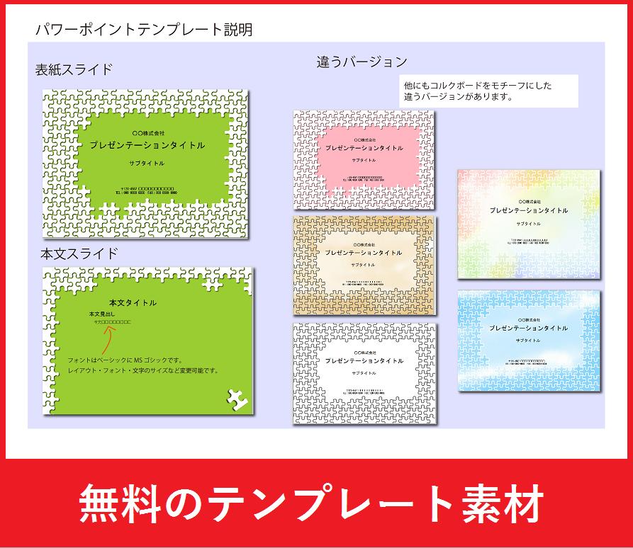 ジグソーパズルのデザイン・パワーポイントをダウンロード