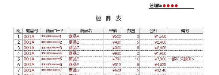 棚卸管理表 エクセル テンプレート ダウンロード