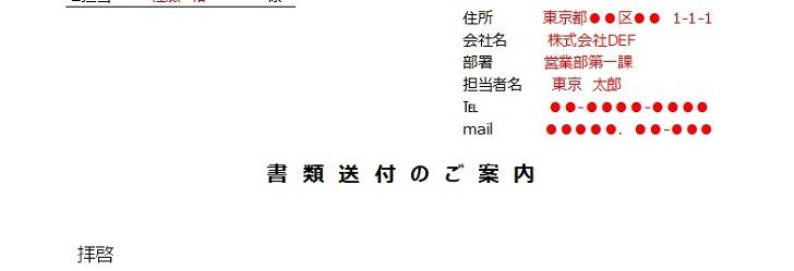 書類送付状 テンプレート ダウンロード