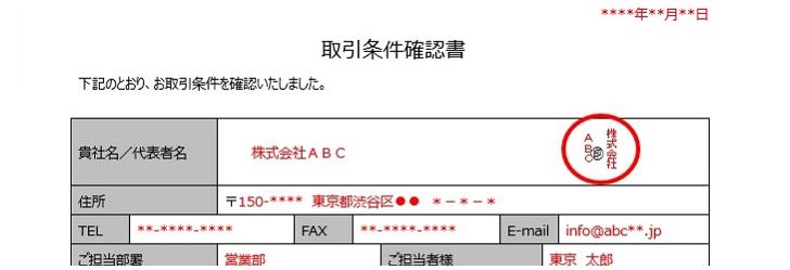 取引条件確認書 テンプレート ダウンロード