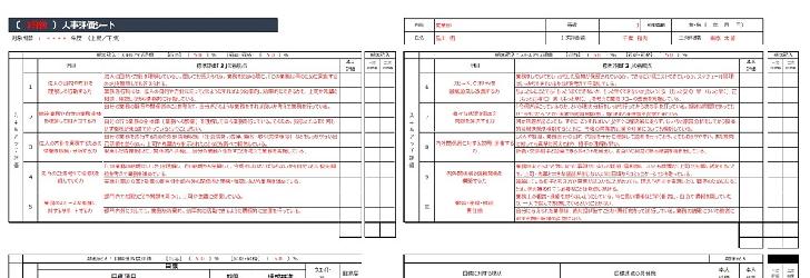 人事評価 社員評価表 シート テンプレート