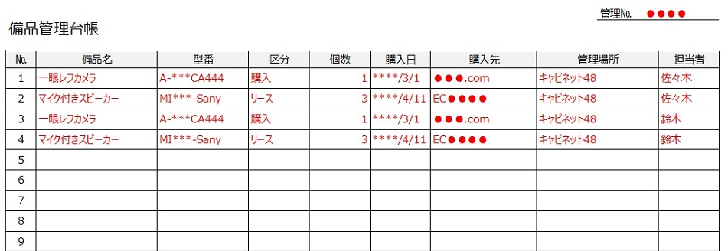 備品管理台帳 エクセル テンプレート