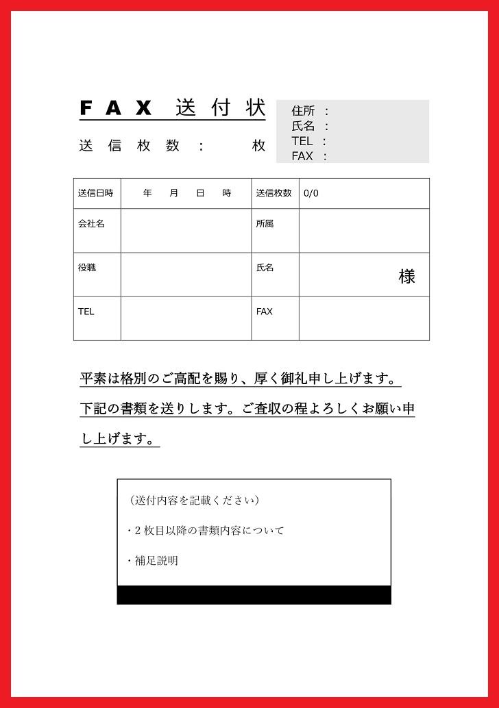 情報を確実に簡単に伝えるFAX送付状