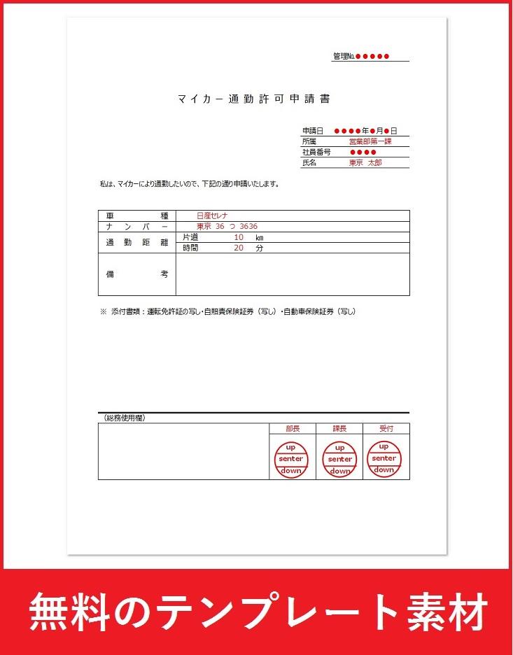 マイカー通勤許可申請書のテンプレートをダウンロード