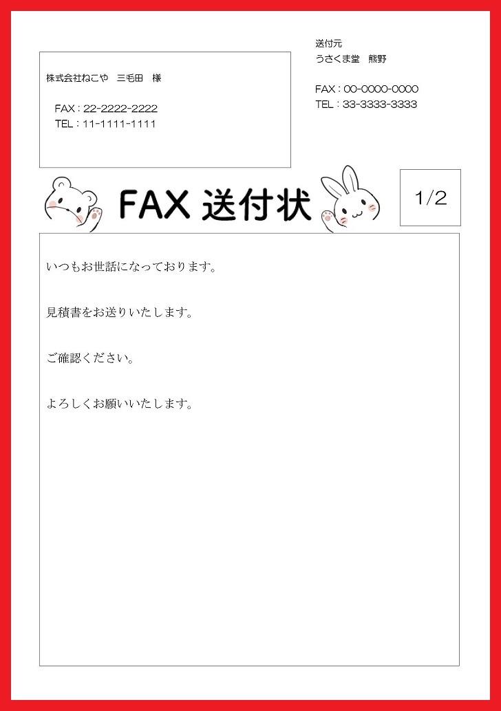 可愛らしいクマ・ウサギのデザインFAX送付状