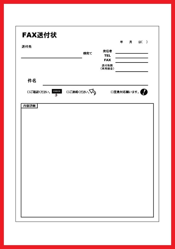 アイコンで伝えたい内容が目立つFAX送付状をダウンロード