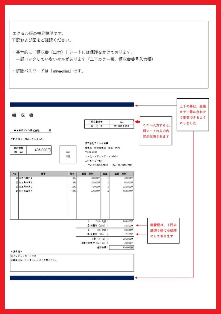 複数・軽減税率に対応した複数人の管理が出来るエクセル領収書
