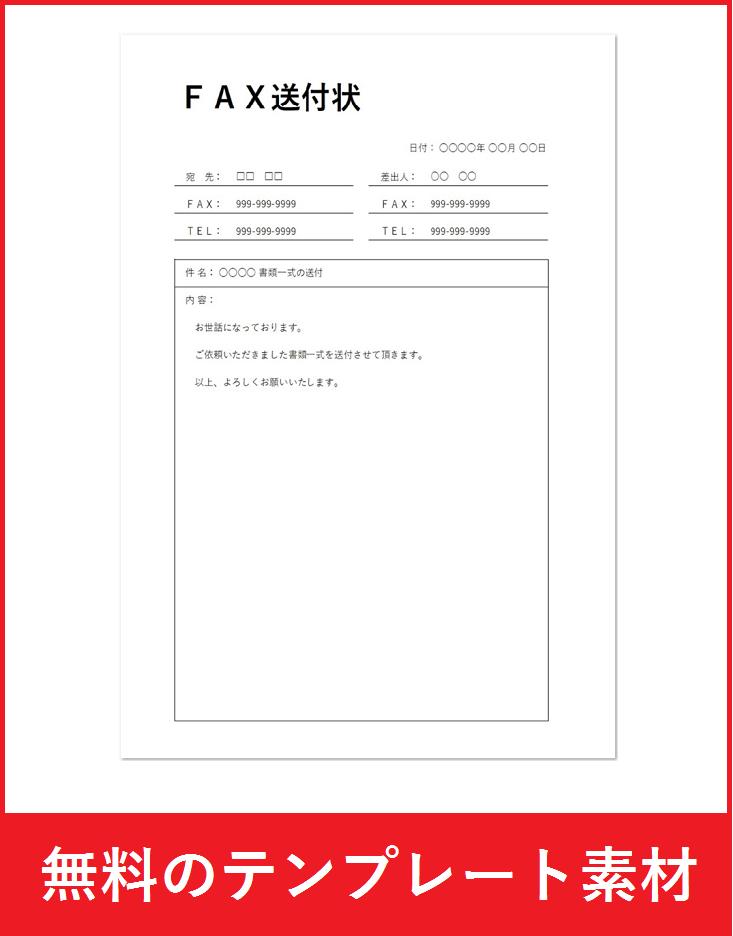 書き方が簡単!シンプルなFAX送付状「word・Excel・pdf」