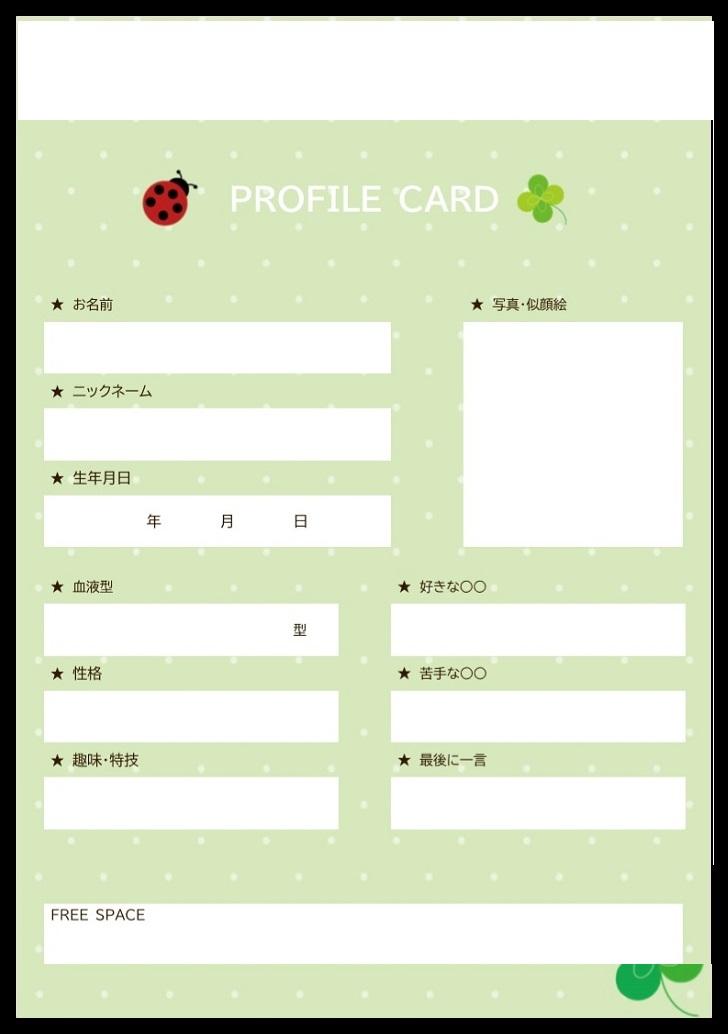 小学生「低学年・高学年」お友達カード・自己紹介カード
