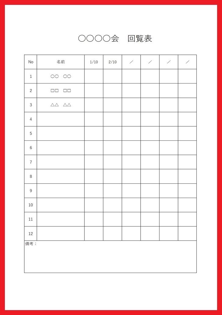 回す順番が簡単なシンプルな回覧版をダウンロード