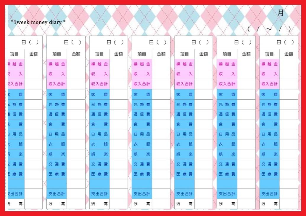 印刷&手書きで書き方が簡単なアーガイル柄の日別で使える家計簿