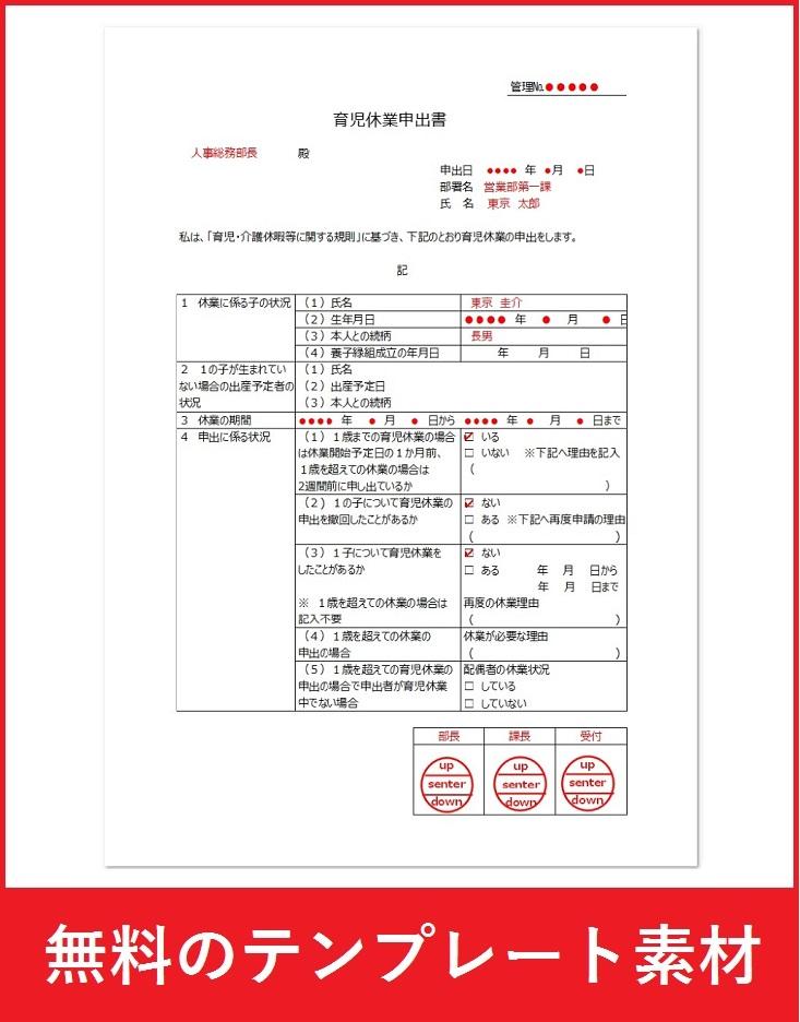 育児休業申請書の記入例ありのフォーマット素材