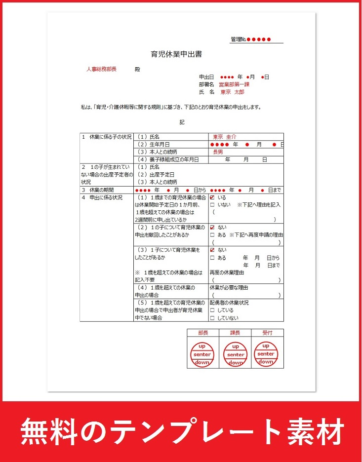 育児休業申請書のフォーマットをダウンロード