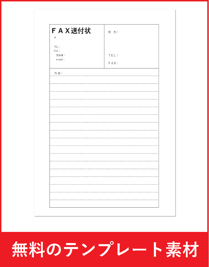 見積書や請求書を送る場合の表紙にFAX送付状