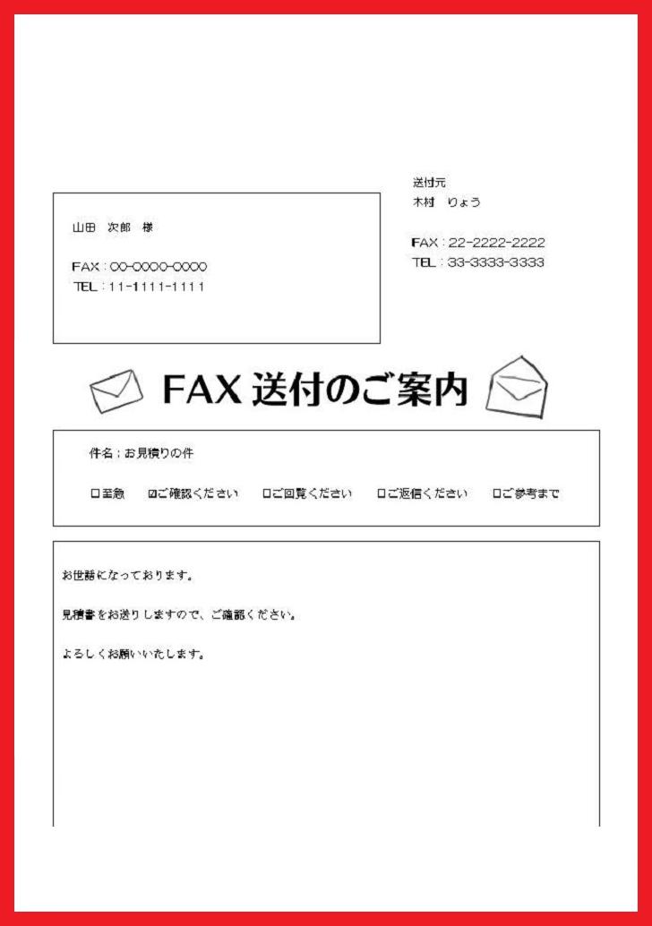 シンプルな手書き風の手紙のイラストFAX送付状