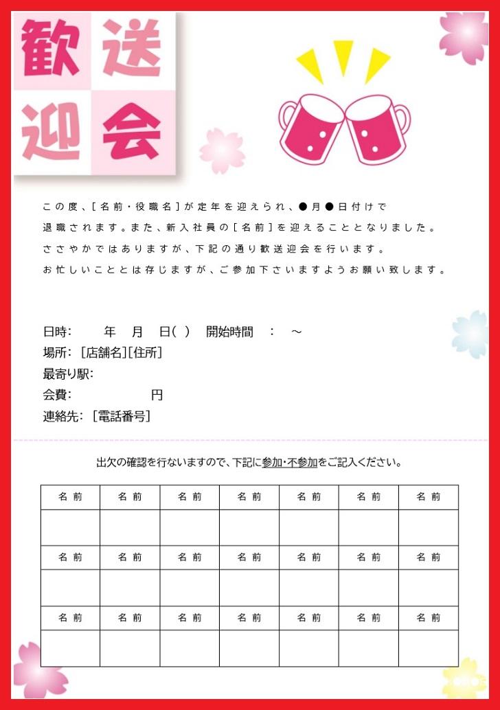 歓送迎会の案内・参加・ポスター・張り紙