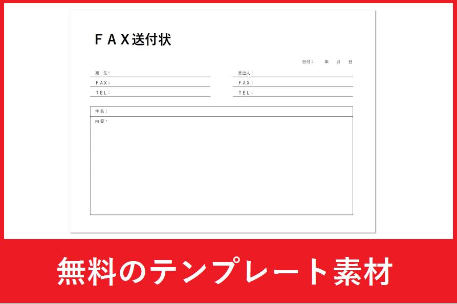 初めての取引相手にFAX送付状をダウンロード