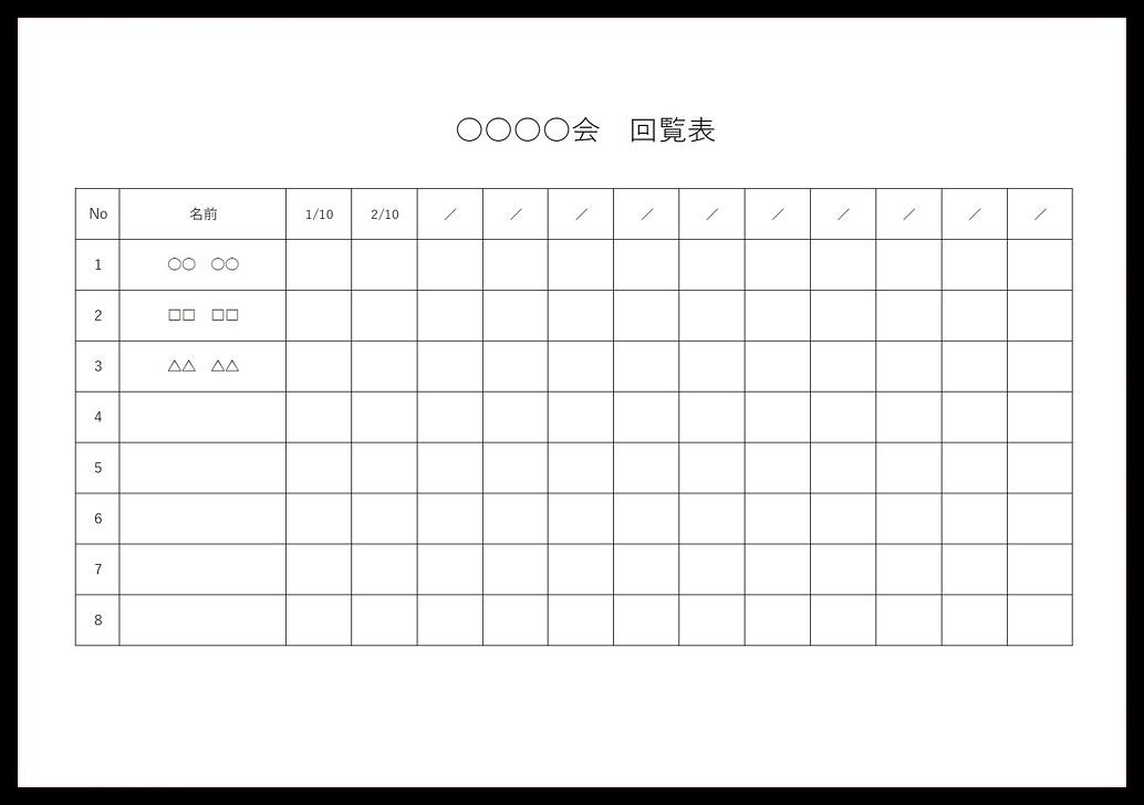 順番表・回覧板・回す順番表の無料テンプレート