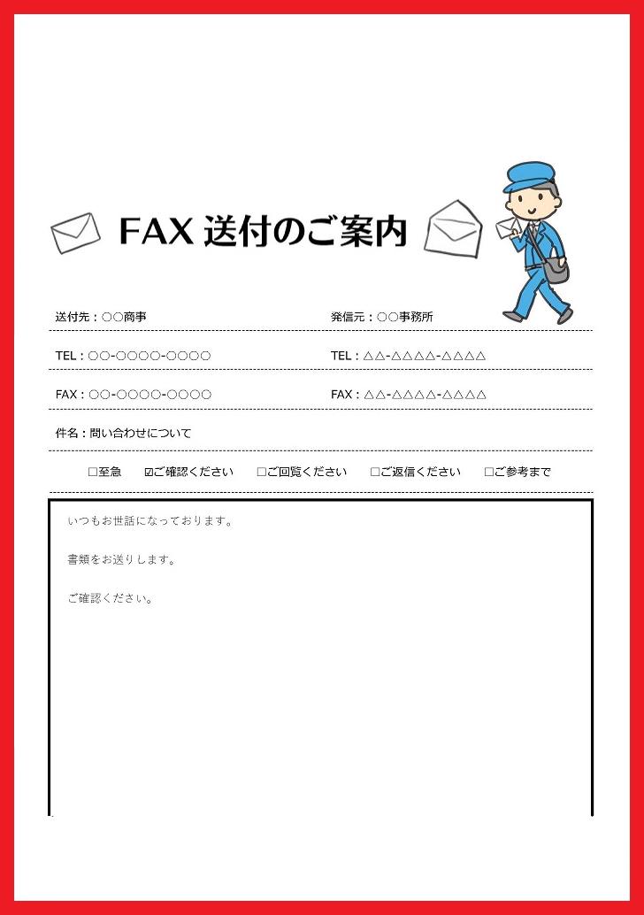 ポストマンのイラストが入ったFAX送付状