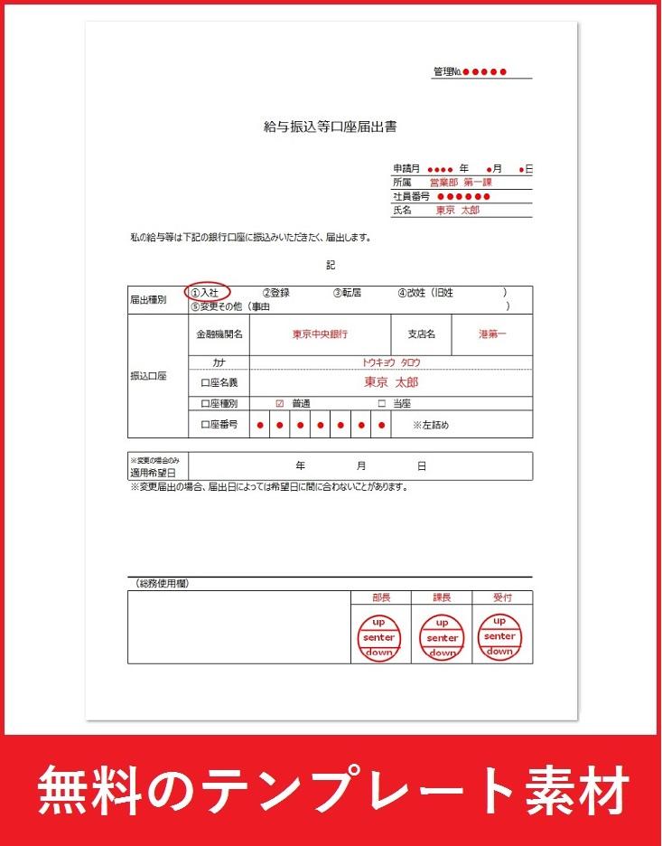 給与振込口座届出書(申請書)テンプレートをダウンロード