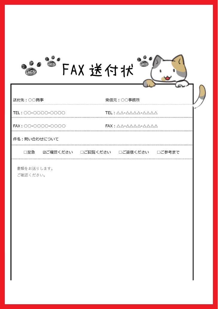 三毛猫&足跡のユニークなイラスト入りのFAX送付状